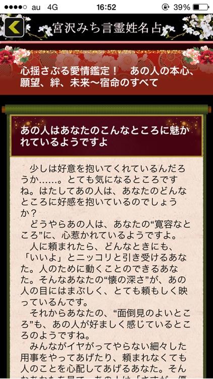 芸能人も虜の的中鑑定!宮沢みち◆言霊姓名占 screenshot-4