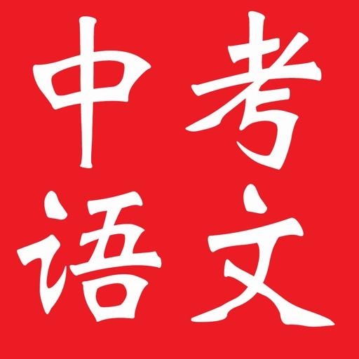 中考语文复习大全-基础知识|阅读|作文|模拟