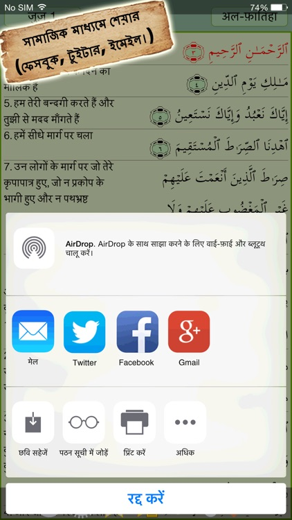 Hindi Quran Majeed screenshot-4