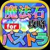 魔法石無料攻略 for パズドラ - iPhoneアプリ