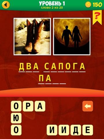 2 Фото 1 Фраза: Игра в слова для iPad