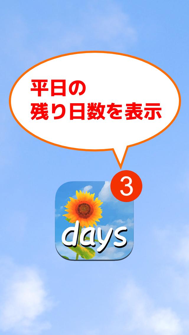 週末まで 〜 平日カウントダウンのスクリーンショット1