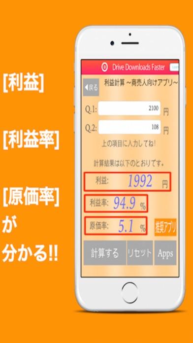 利益計算電卓アプリ screenshot1