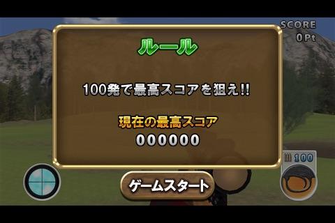 鹿撃ち アンリアル 無料で遊べる簡単ハンティングゲーム screenshot 2