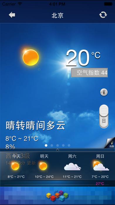 中国天气のおすすめ画像2