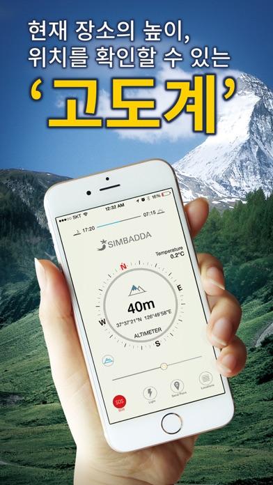 심봤다 - GPS 내비게이션 for Windows