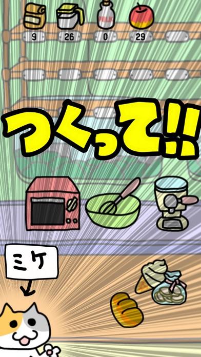はい!こちらネコ屋台です。by MapFanスクリーンショット3