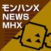 【MHX】モンハンクロス4G攻略ニュース for モンスターハンター - iPhoneアプリ