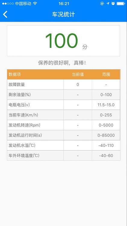 易车行 screenshot-3