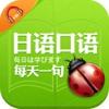 日语口语每天一句 - iPhoneアプリ