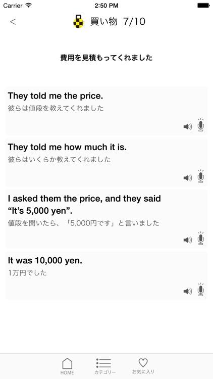 アプリde英会話留学~中学英語でペラペラ編~ screenshot-3