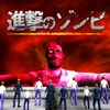 attack on zombie