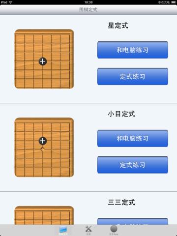 囲碁定石練習のおすすめ画像1
