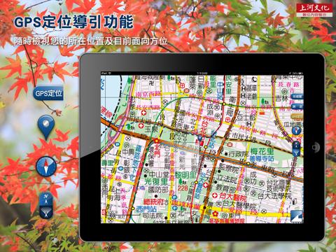 北島+南島2014Lite screenshot two