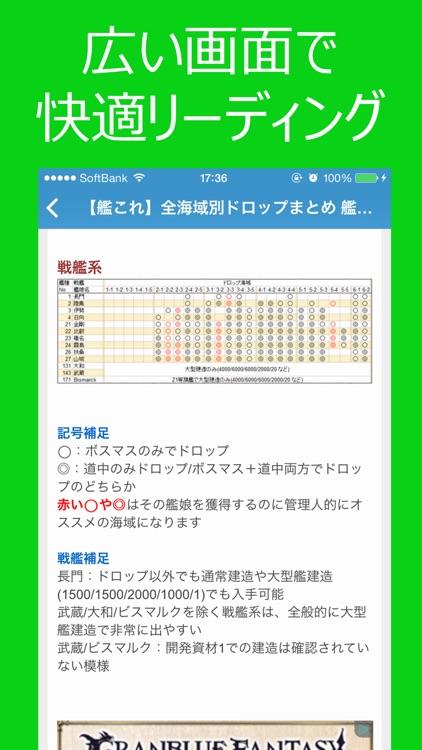 しまかぜ速報 for 艦これ~艦隊これくしょんの最新情報・攻略・レシピ~