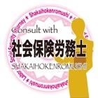 Consult with 社会保険労務士 icon