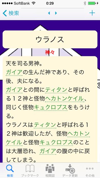ギリシア神話 Lite ScreenShot0