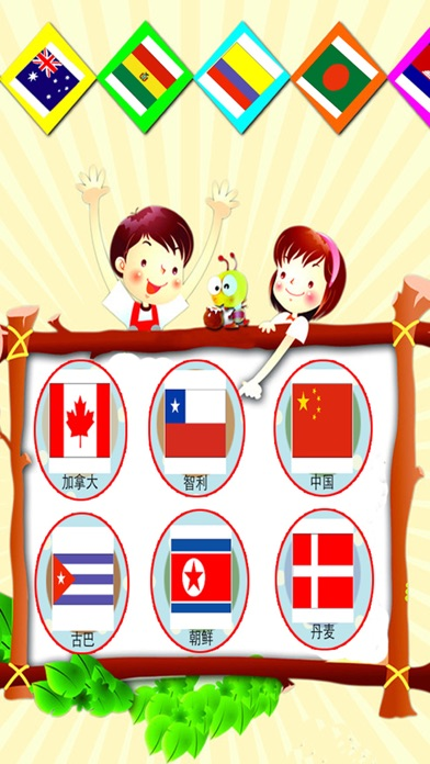 Baby English-National Flag screenshot one