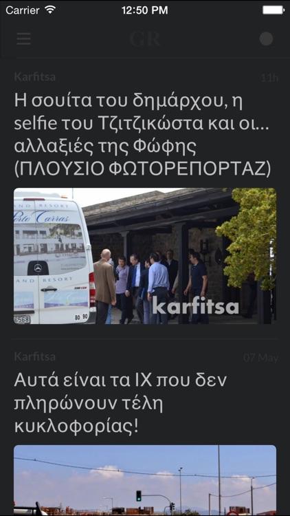 Εφημερίδες GR screenshot-4