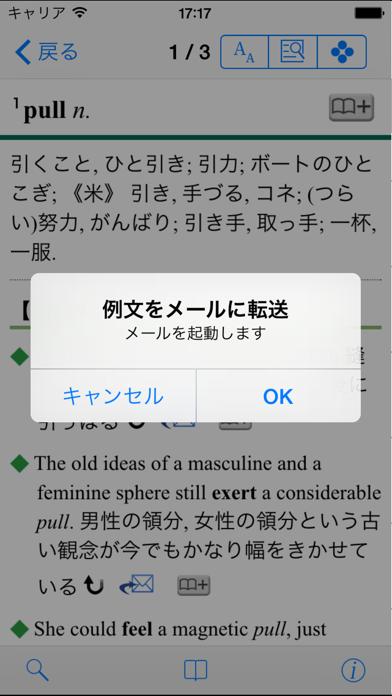 新編英和活用大辞典のおすすめ画像3
