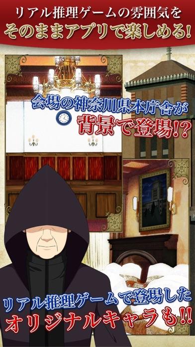 脱出ゲーム「ヴァンパイアホームズ〜吸血鬼からの招待状〜」紹介画像2