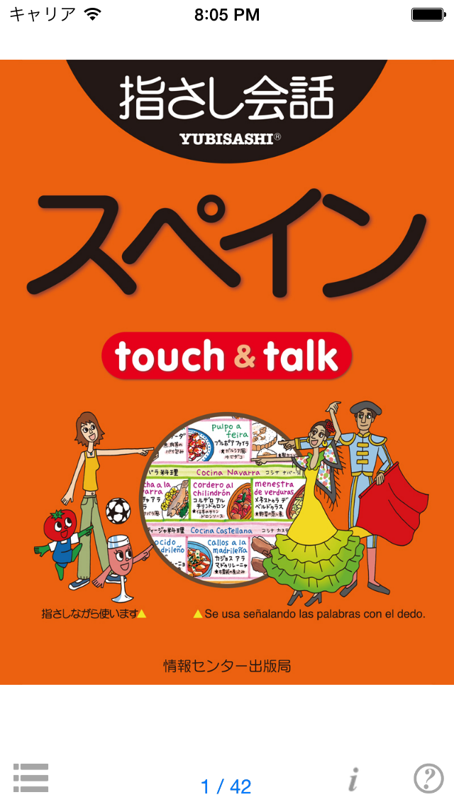 指さし会話スペイン touch&talk 【personal version】 ScreenShot0