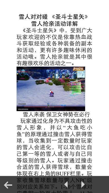攻略For圣斗士星矢 screenshot-4