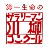 サラリーマン川柳 - iPhoneアプリ