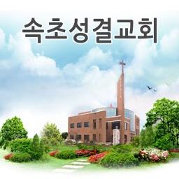 속초성결교회