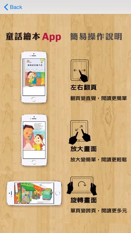 《性格童話繪本》數位呈現版 screenshot-4