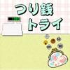 脳トレ!レジ太郎-無料おつり計算,脳トレ人気ゲーム