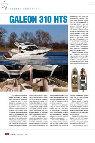 Скриншот из Фарватер - всё о яхтах, катерах и лодках в Украине