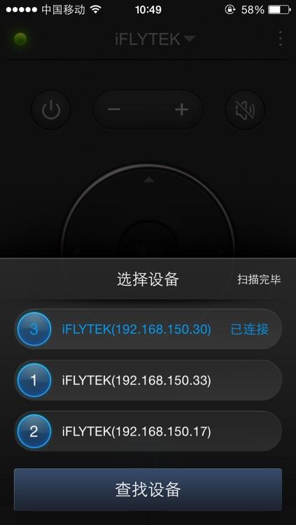 讯飞电视助手-手机版 screenshot-3