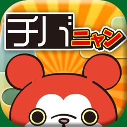 妖怪チバニャン〜育成日記〜