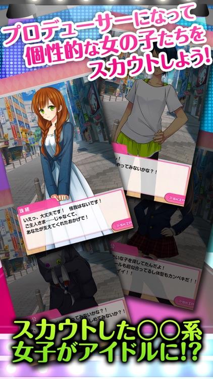 ◯◯系アイドルをプロデュース!~美少女*放置育成ゲーム~