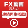 FX動画まとめ!for iPhoneアイコン