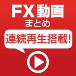 FX動画まとめ!for iPhone