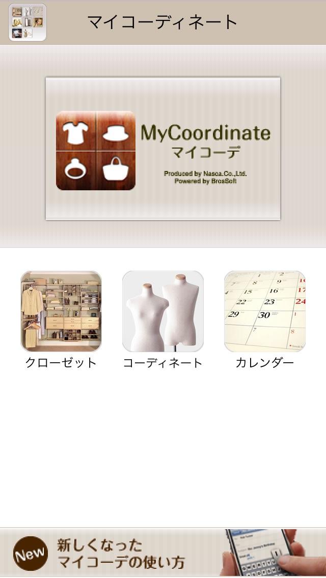 マイ コーデ 〜My coordinate〜 ScreenShot0