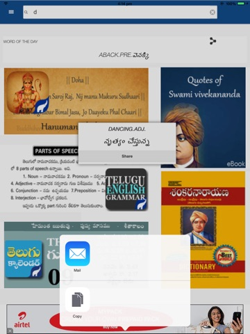 Telugu To English Dictionary Ebook