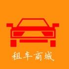 租车商城 icon