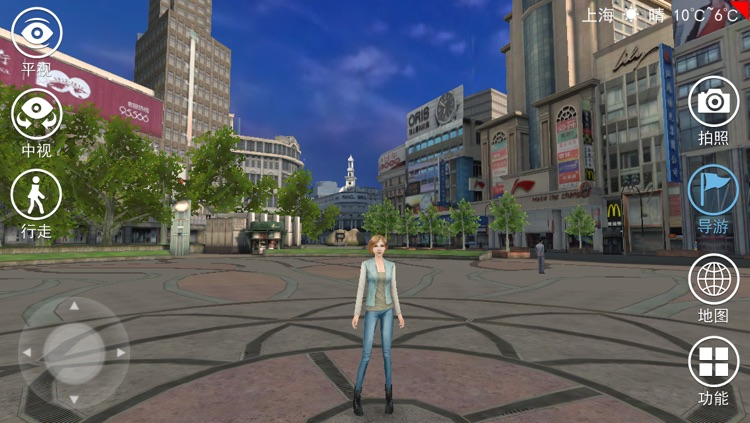 3D南京路 screenshot-0