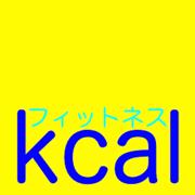 フィットネスカロリー消費計算アプリ ~無料で人気~