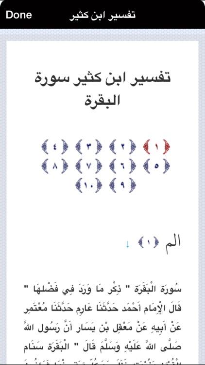 القرآن الكريم و تفسير ابن كثير و الجلالين القران تلاوة الشيخ خليل الحصري Al Quran Al karim & Tafseer Ibn Kathir Al islam