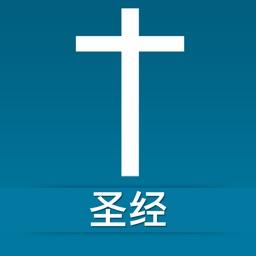 圣经 - Chinese Bible for iPad