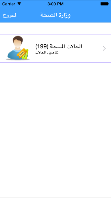 messages.download MOH Oman software