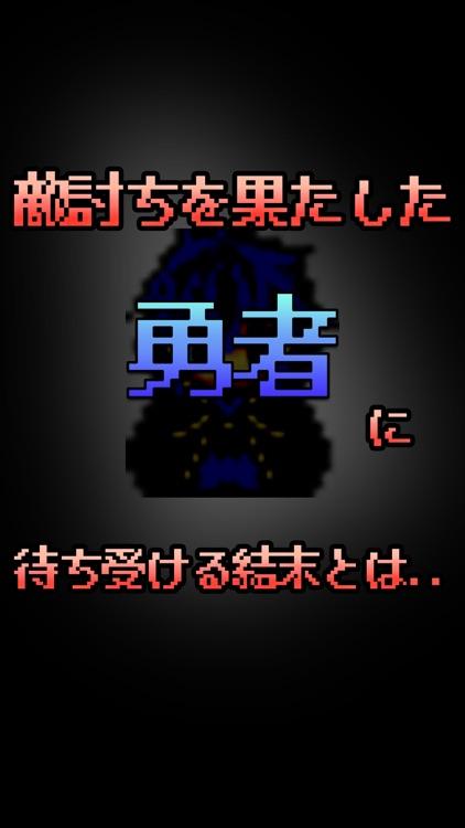 俺の魔法よわすぎ -よわすぎ勇者 screenshot-3