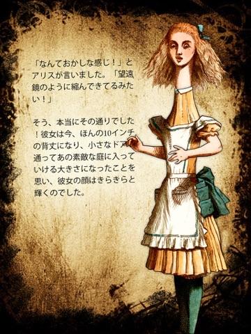 """不思議の国のアリス """"Alice for the iPad""""のおすすめ画像3"""