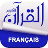 Holy Quran (Offline Audio) Recitation and French Audio Translation