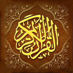 Le Coran Tactile HD -- (القران الكريم)