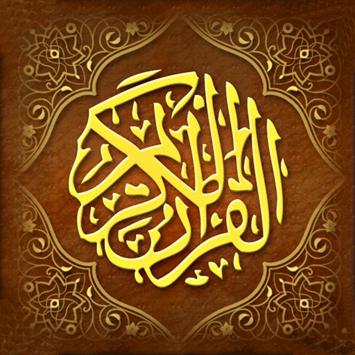 Quran Al Kareem -- القران الكريم